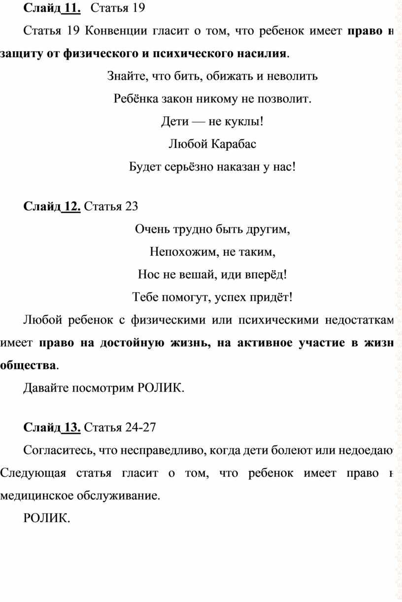 Слайд 11. Статья 19 Статья 19