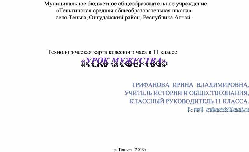 Муниципальное бюджетное общеобразовательное учреждение «Теньгинская средняя общеобразовательная школа» село
