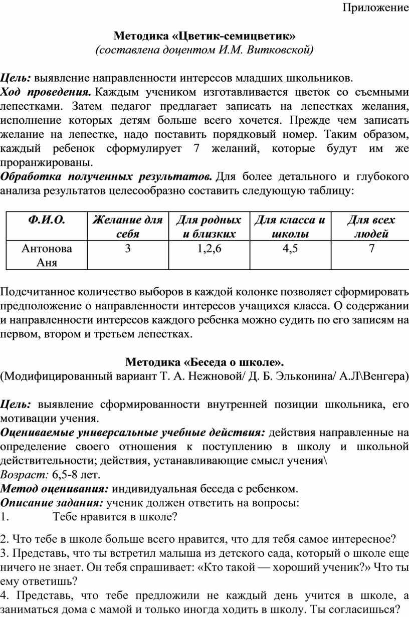 Приложение Методика «Цветик-семицветик» (составлена доцентом