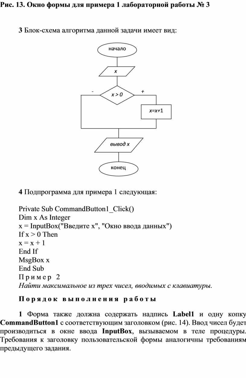 Рис. 13. Окно формы для примера 1 лабораторной работы № 3 3
