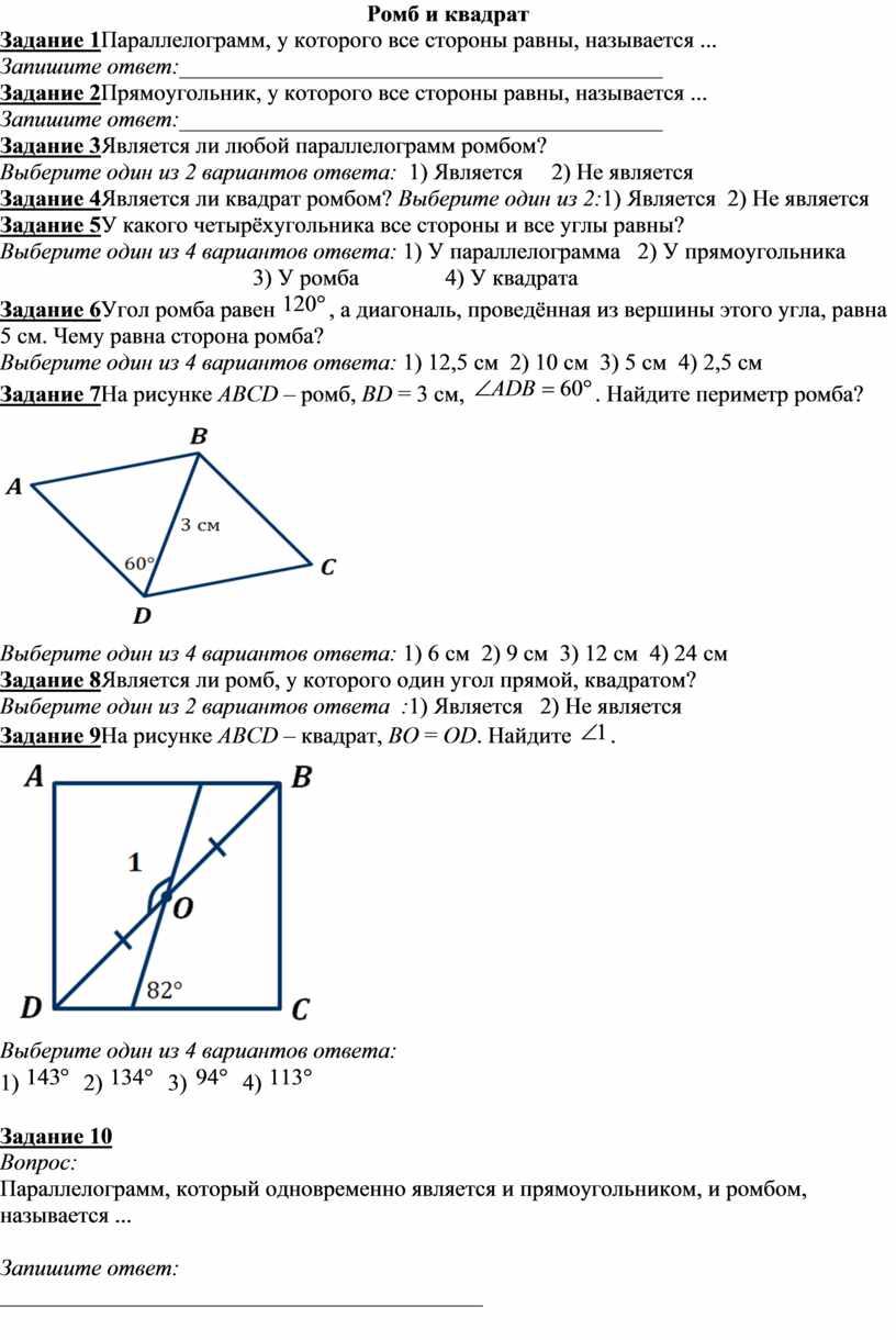 Ромб и квадрат Задание 1 Параллелограмм, у которого все стороны равны, называется