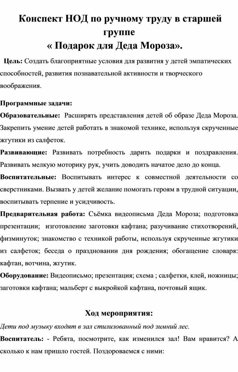 Конспект НОД по ручному труду в старшей группе «