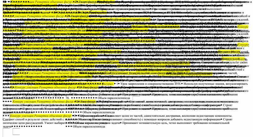 Геометрические тела и их изображение 1Урок-изучение нового материалаРаспознавать цилиндр, конус, шар; распознавать многогранники; использовать терминологию, связанную с многогранниками: вершина, ребро, грани; читать проекционное изображение многогранника;