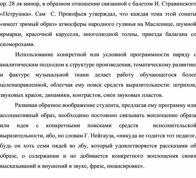 И. Стравинского «Петрушка». Сам