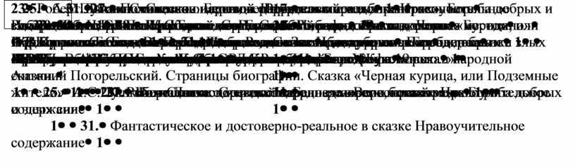 И.А.Крылов. Басни «Ворона и