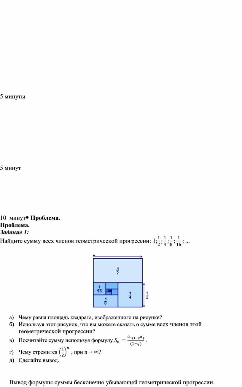 Проблема. Задание 1: Найдите сумму всех членов геометрической прогрессии: 1; а)