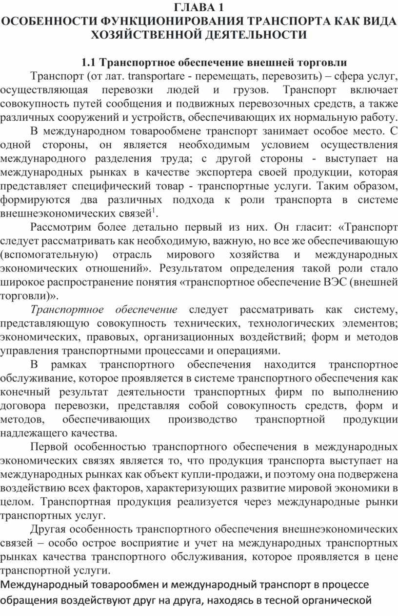 ГЛАВА 1 ОСОБЕННОСТИ ФУНКЦИОНИРОВАНИЯ