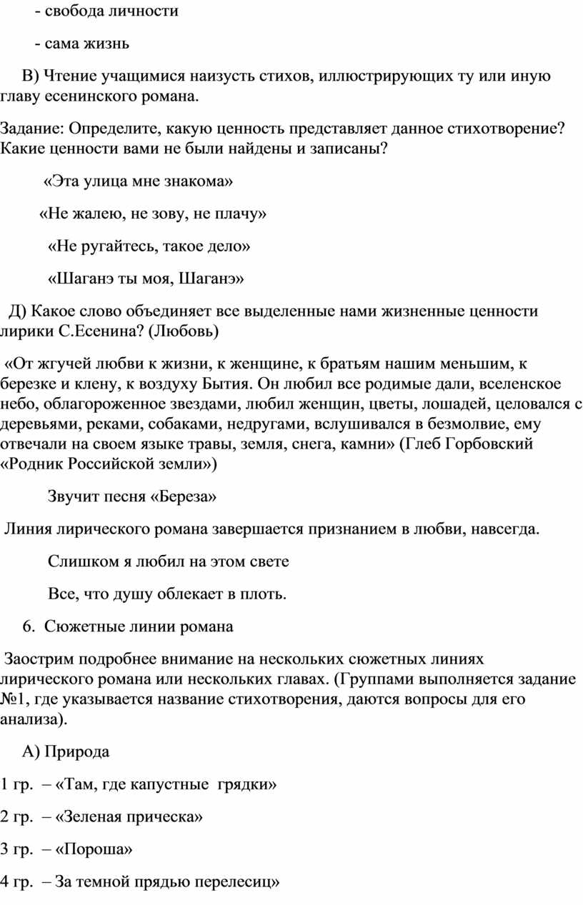 В) Чтение учащимися наизусть стихов, иллюстрирующих ту или иную главу есенинского романа
