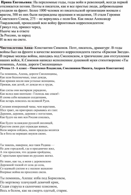 Ирина Евгеньевна : На переломные годы, годы войн и революций, всегда первой откликается поэзия