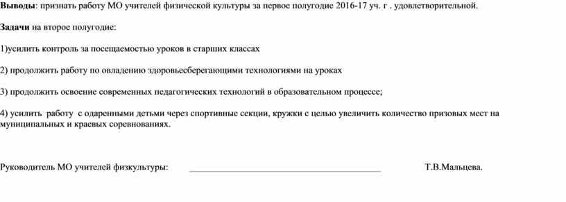 Выводы : признать работу МО учителей физической культуры за первое полугодие 2016-17 уч