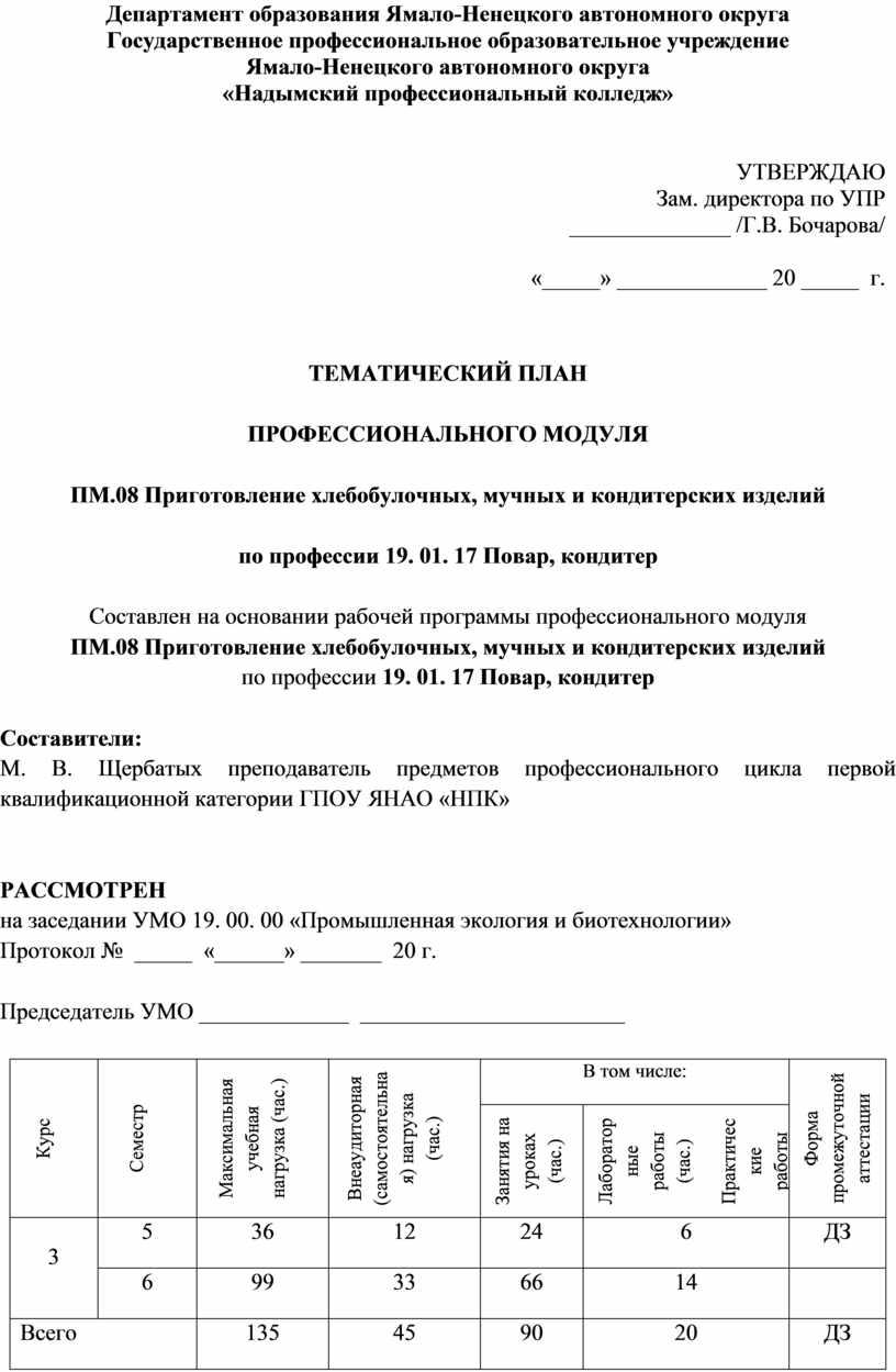 Департамент образования Ямало-Ненецкого автономного округа