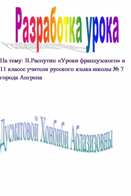 На тему: В.Распутин «Уроки французского» в 11 классе учителя русского языка школы № 7 города