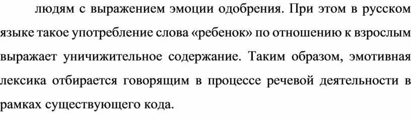 При этом в русском языке такое употребление слова «ребенок» по отношению к взрослым выражает уничижительное содержание