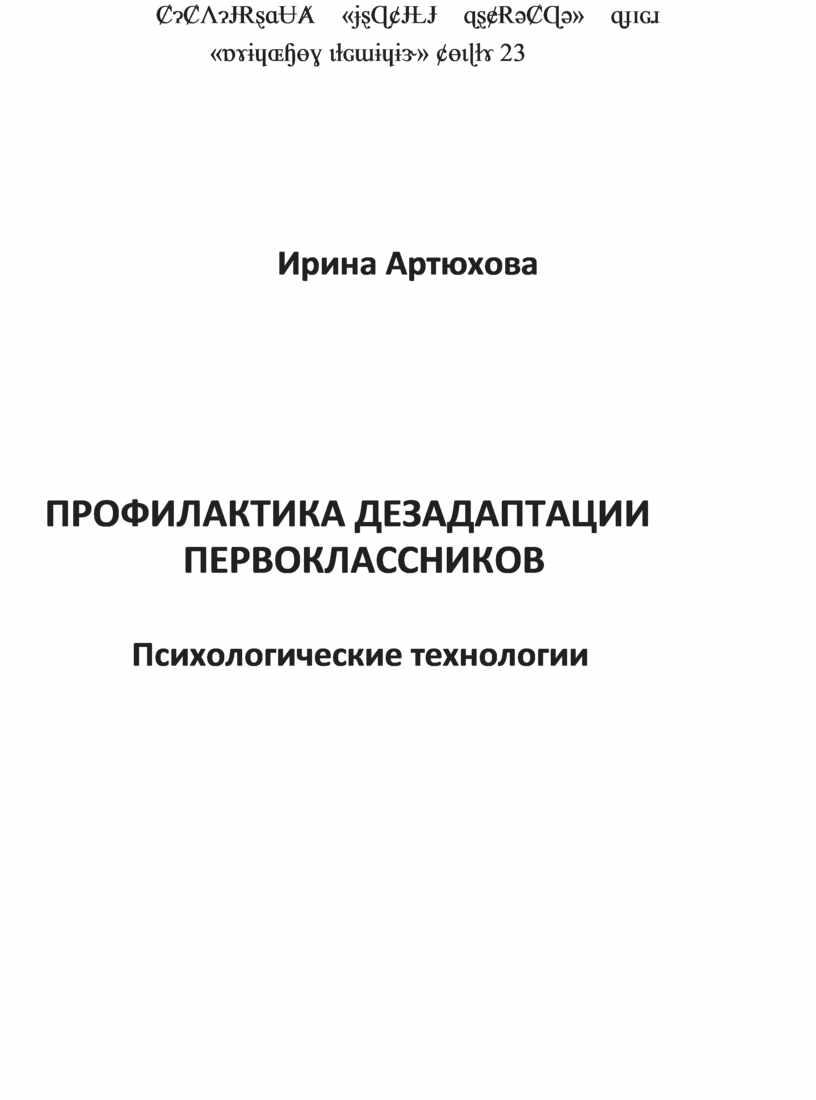 Ирина Артюхова ПРОФИЛАКТИКА