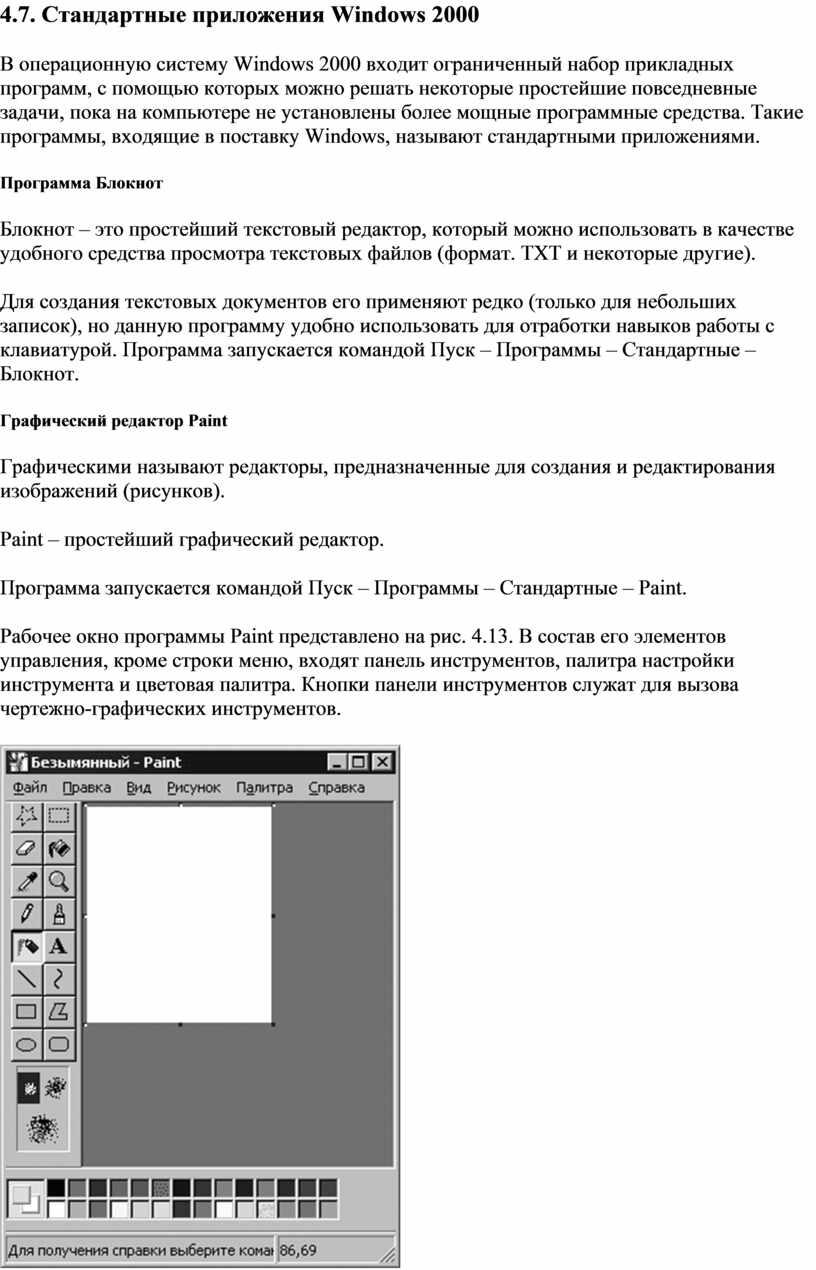 Стандартные приложения Windows 2000