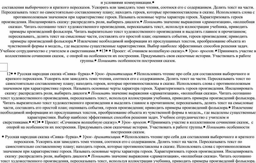 Русская народная сказка «Сивка- бурка»