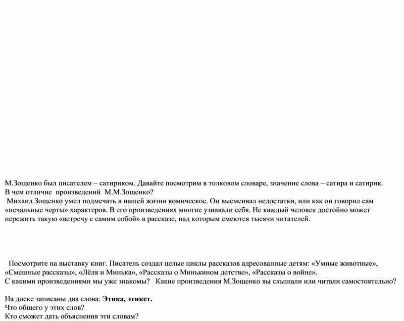 М.Зощенко был писателем – сатириком