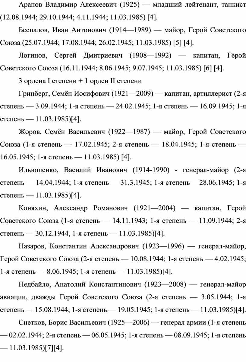 Арапов Владимир Алексеевич (1925) — младший лейтенант, танкист (12