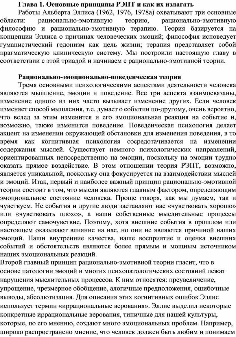 Девушка модель работы эллиса основные процедуры работа в москве ищу девушки