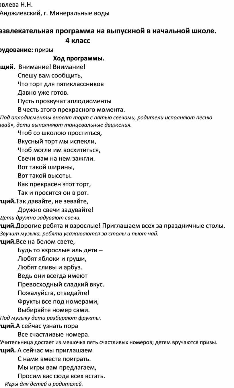 Журавлева Н.Н. пос. Анджиевский, г
