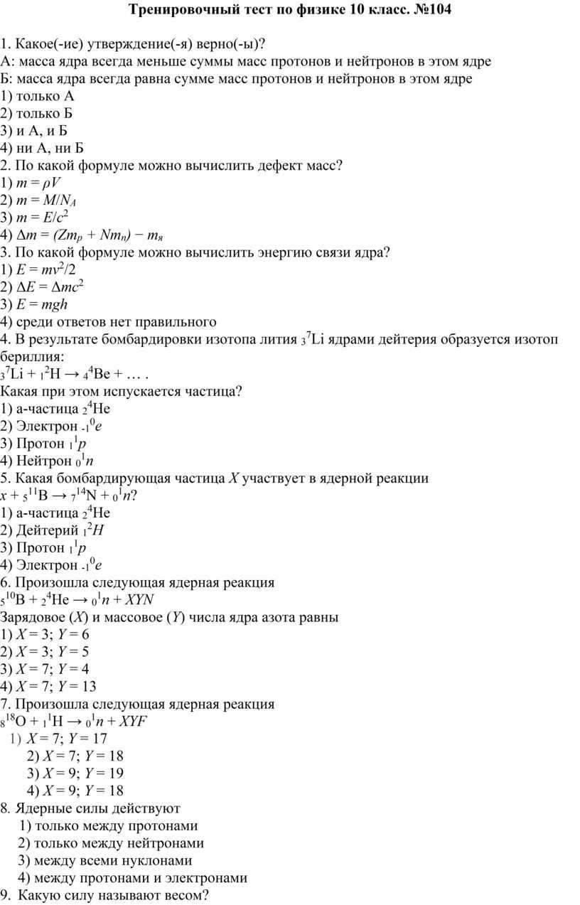 Тренировочный тест по физике 10 класс