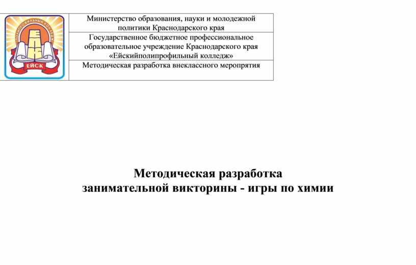 Министерство образования, науки и молодежной политики
