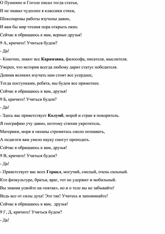 О Пушкине и Гоголе писал тогда статьи,