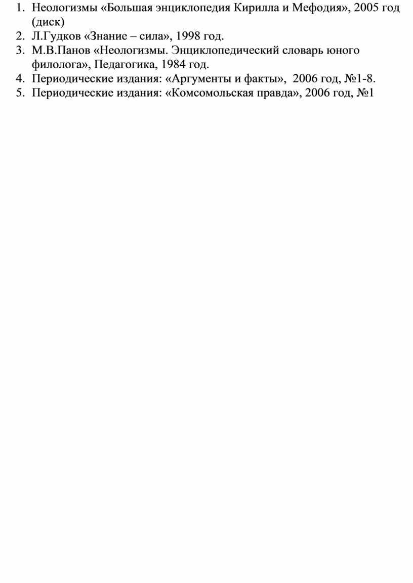Неологизмы «Большая энциклопедия
