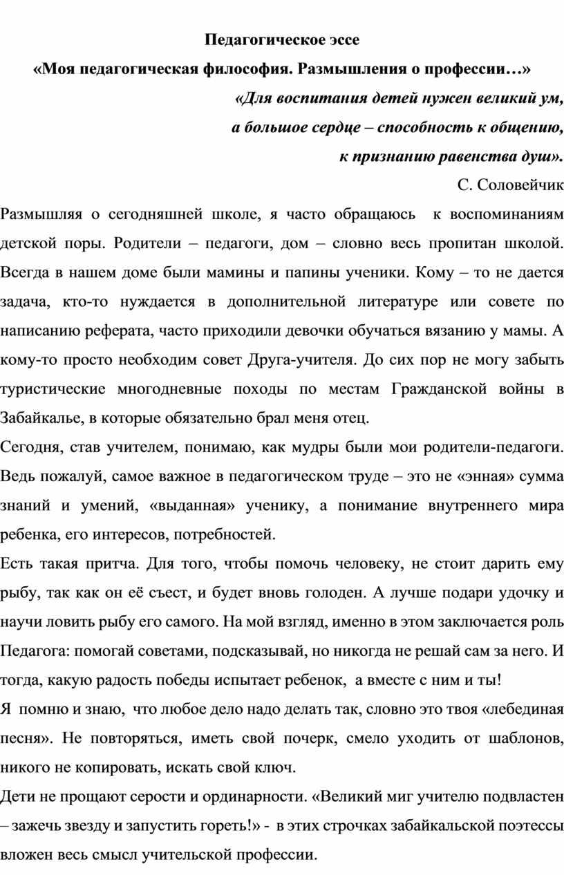Педагогическое эссе «Моя педагогическая философия