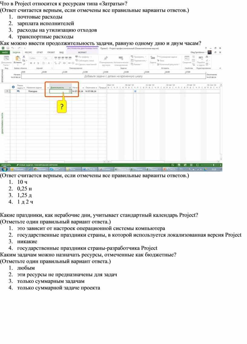 Что в Project относится к ресурсам типа «Затраты»? (Ответ считается верным, если отмечены все правильные варианты ответов