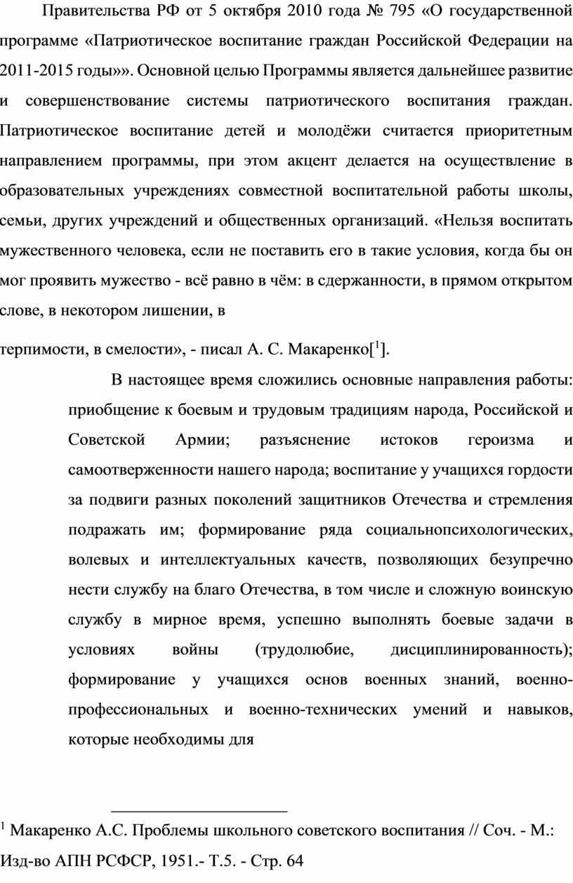Правительства РФ от 5 октября 2010 года № 795 «О государственной программе «Патриотическое воспитание граждан