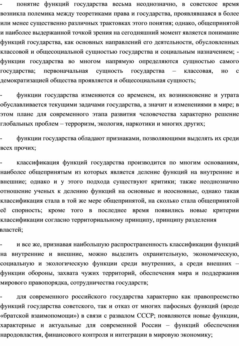 СССР; появляются новые функции, характерные и актуальные для современной