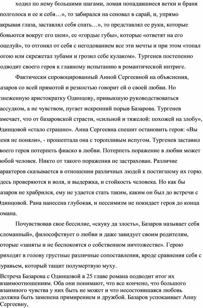 Тургенев постепенно подводит своего героя к главному испытанию в романтической интриге