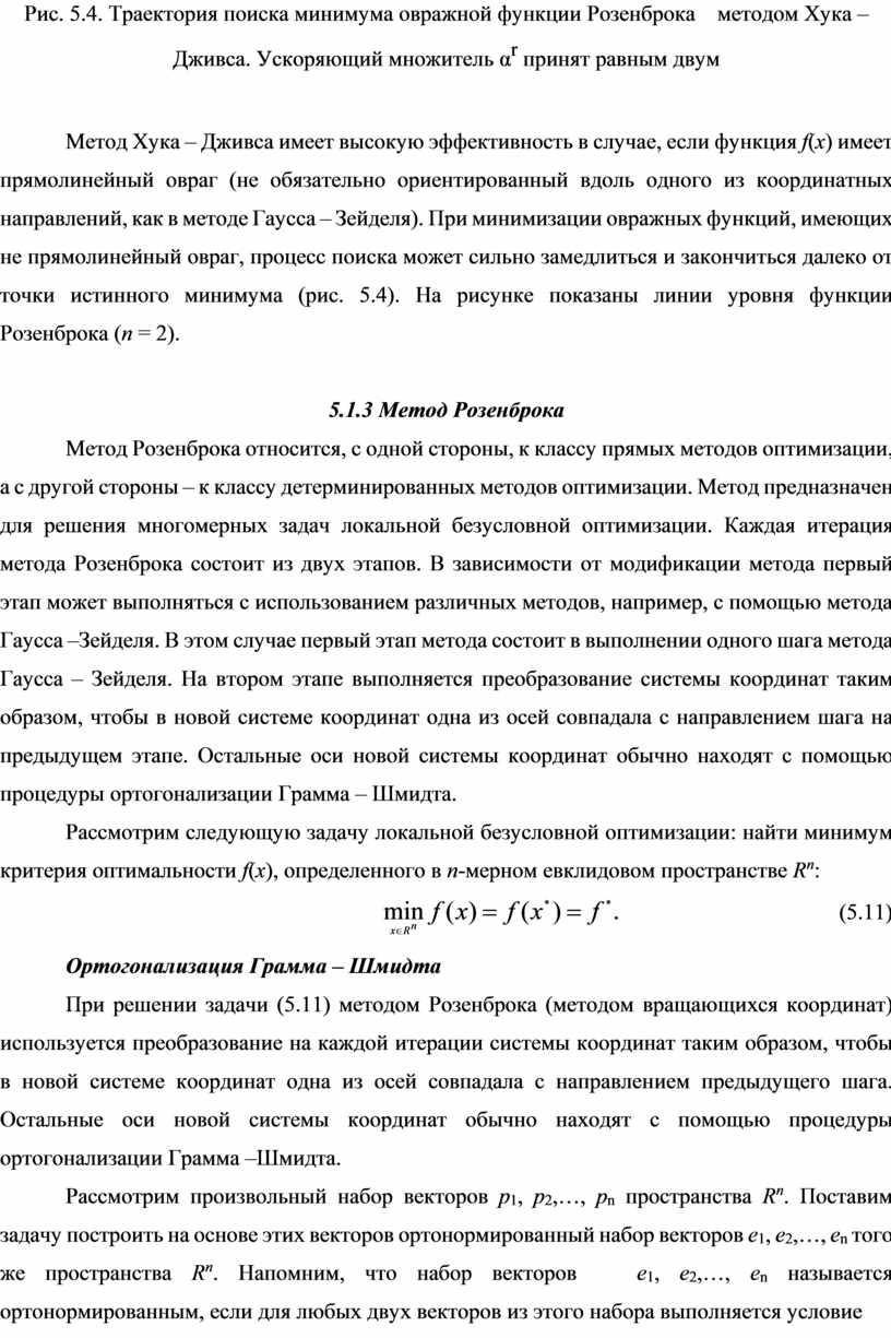 Рис. 5.4. Траектория поиска минимума овражной функции