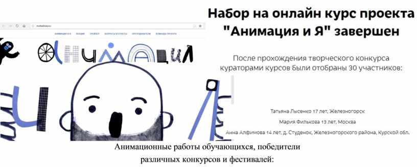 Анимационные работы обучающихся, победители различных конкурсов и фестивалей: