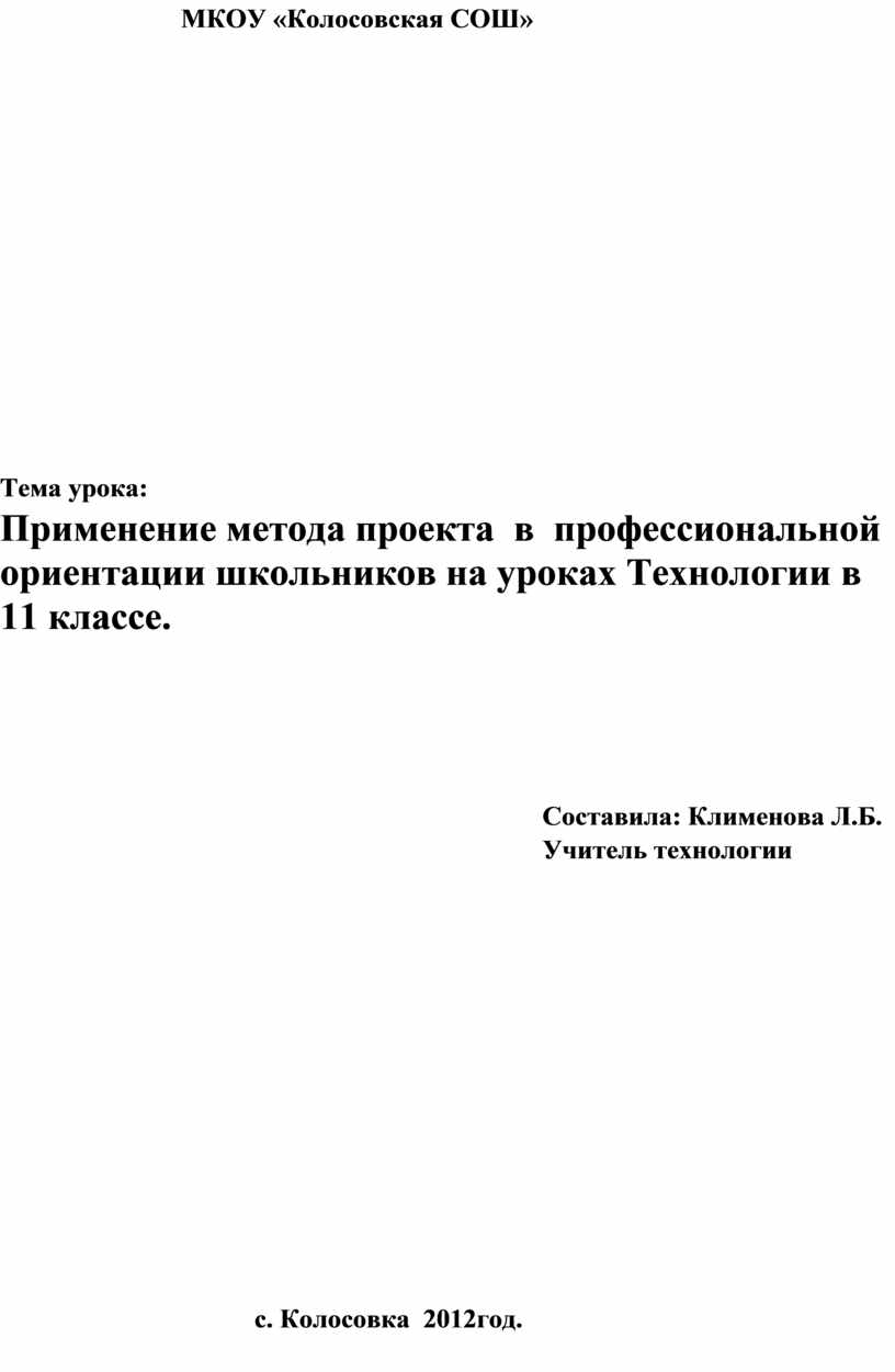 МКОУ «Колосовская СОШ»