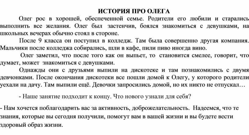 ИСТОРИЯ ПРО ОЛЕГА Олег рос в хорошей, обеспеченной семье
