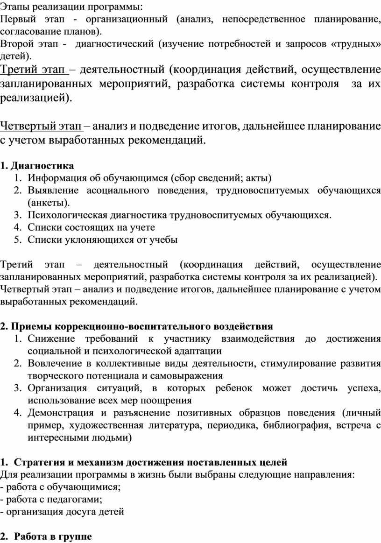 Этапы реализации программы: Первый этап - организационный (анализ, непосредственное планирование, согласование планов)