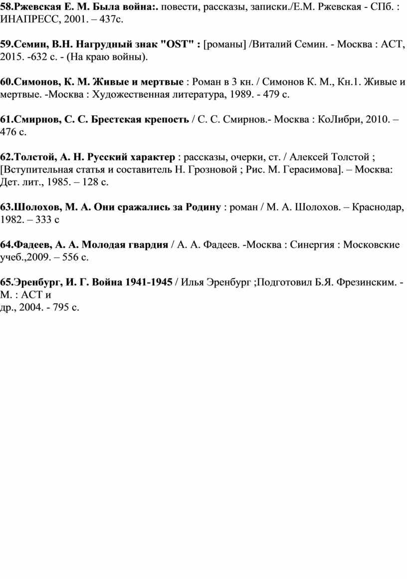Ржевская Е. М. Была война:. повести, рассказы, записки