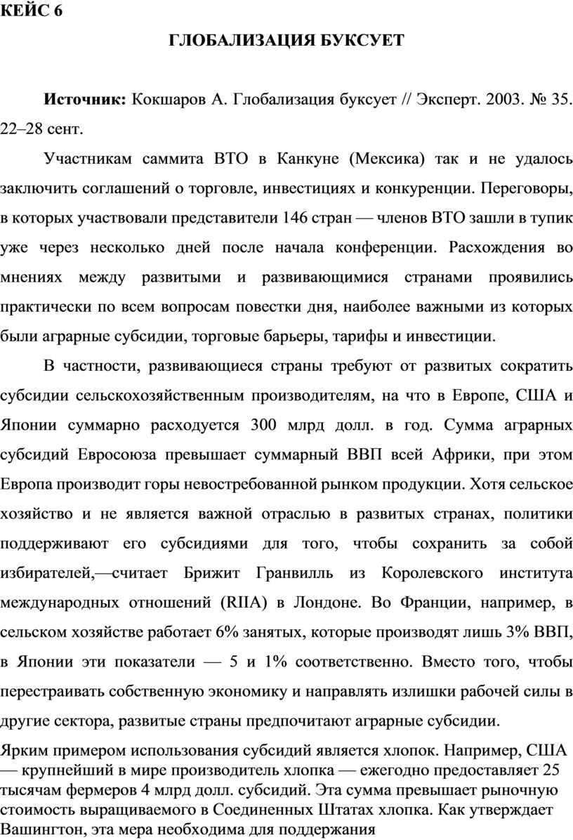 КЕЙС 6 ГЛОБАЛИЗАЦИЯ БУКСУЕТ