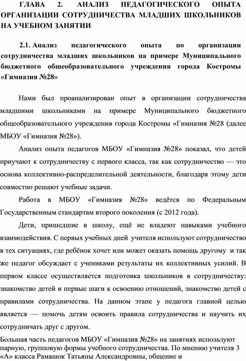 ГЛАВА 2. АНАЛИЗ ПЕДАГОГИЧЕСКОГО