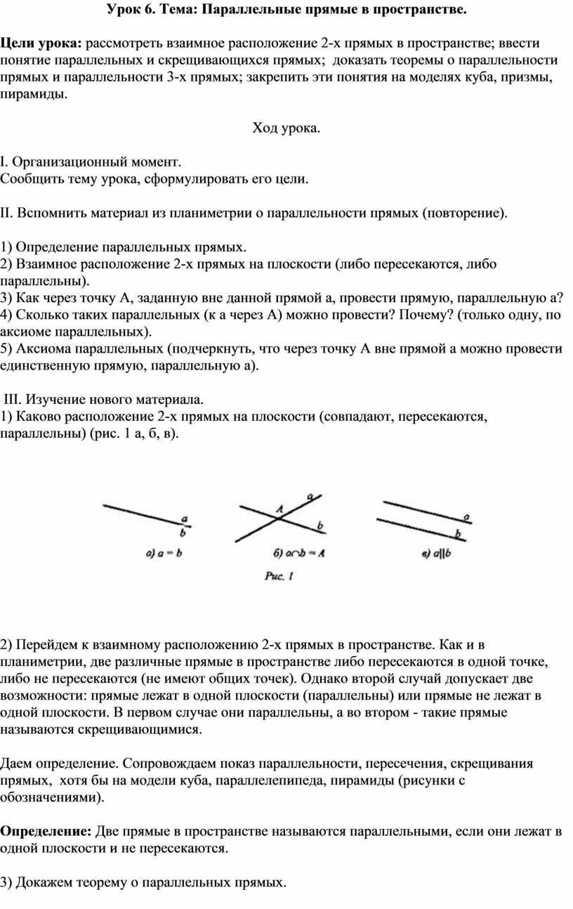Урок 6. Тема: Параллельные прямые в пространстве