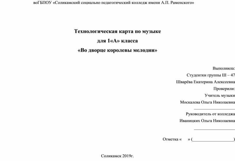 ГБПОУ «Соликамский социально педагогический колледж имени