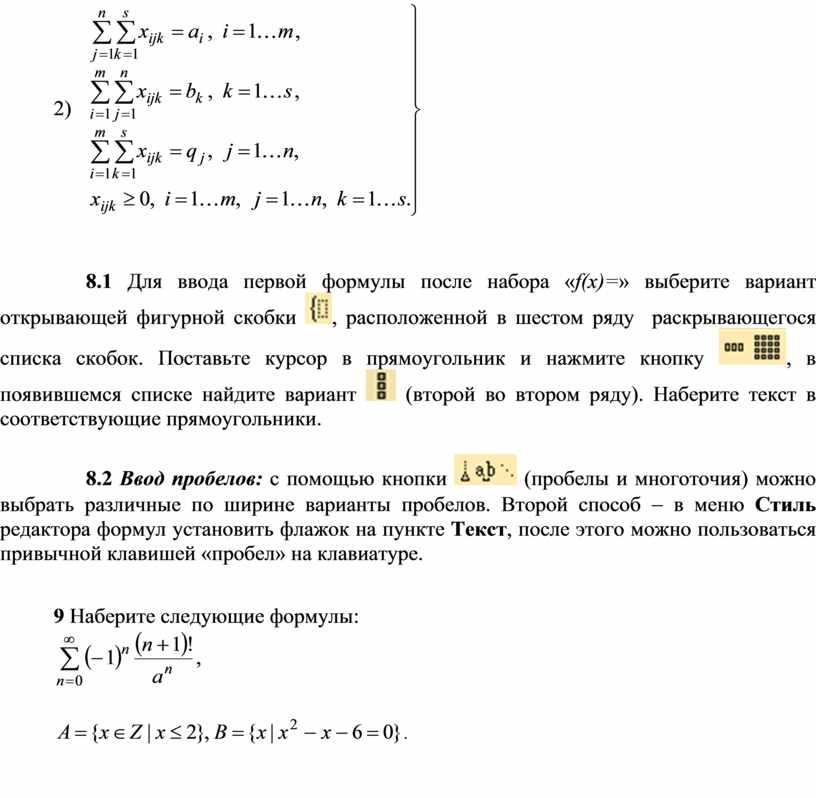 Для ввода первой формулы после набора « f ( x )= » выберите вариант открывающей фигурной скобки , расположенной в шестом ряду раскрывающегося списка скобок