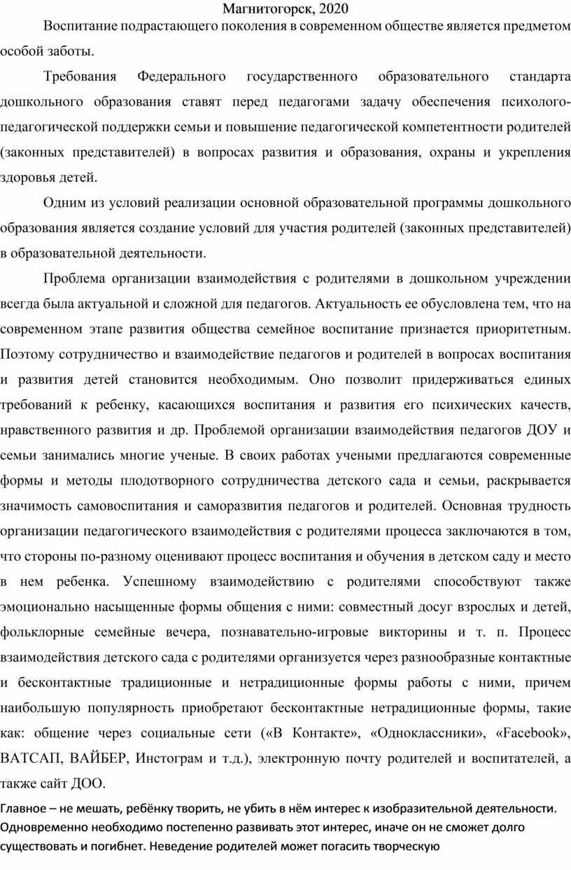Магнитогорск, 2020