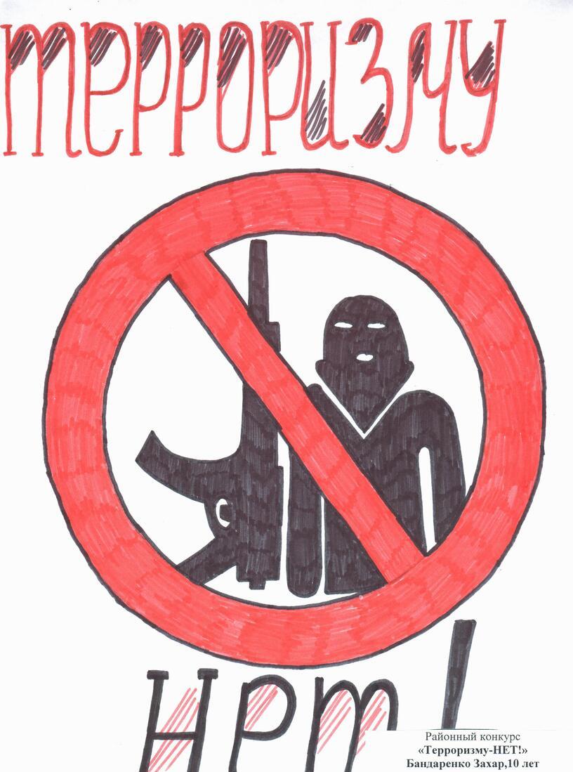 "Урок ОБЖ ""мИР ПРОТИВ Терроризма"""