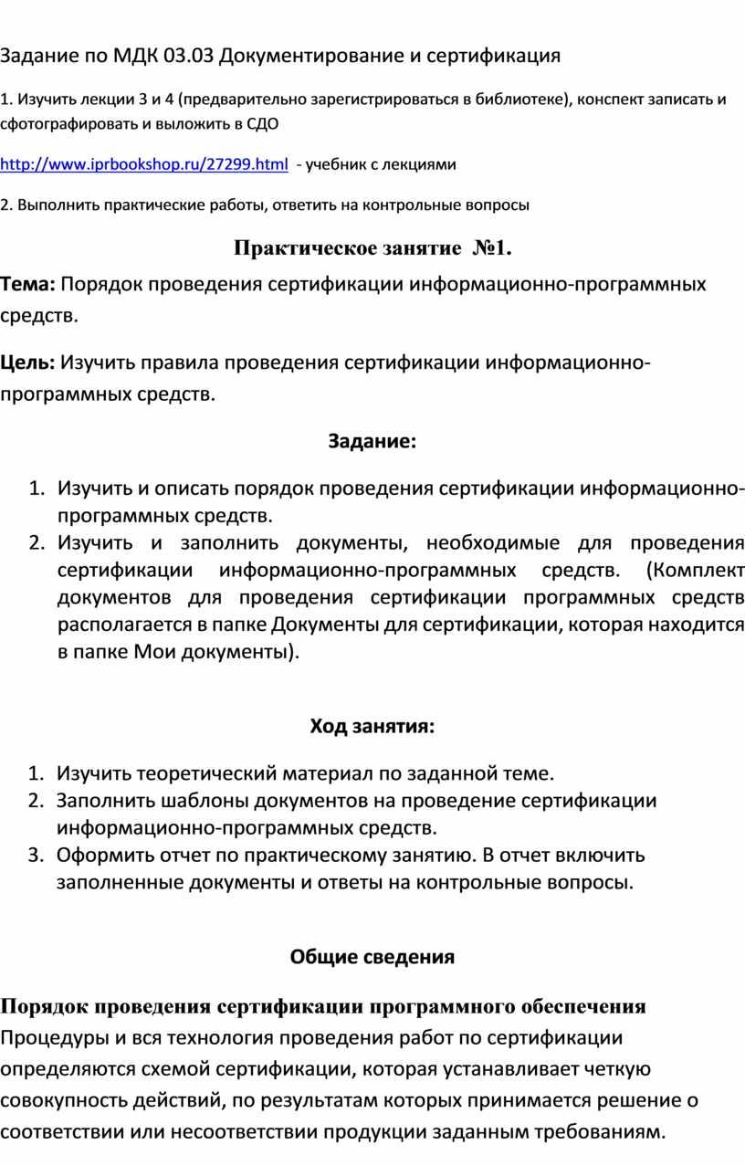 Задание по МДК 03.03 Документирование и сертификация 1