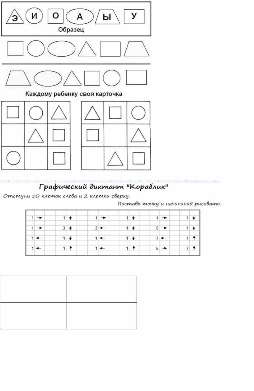 Тренировка зрительной памяти, развитие мышления, графический диктант.