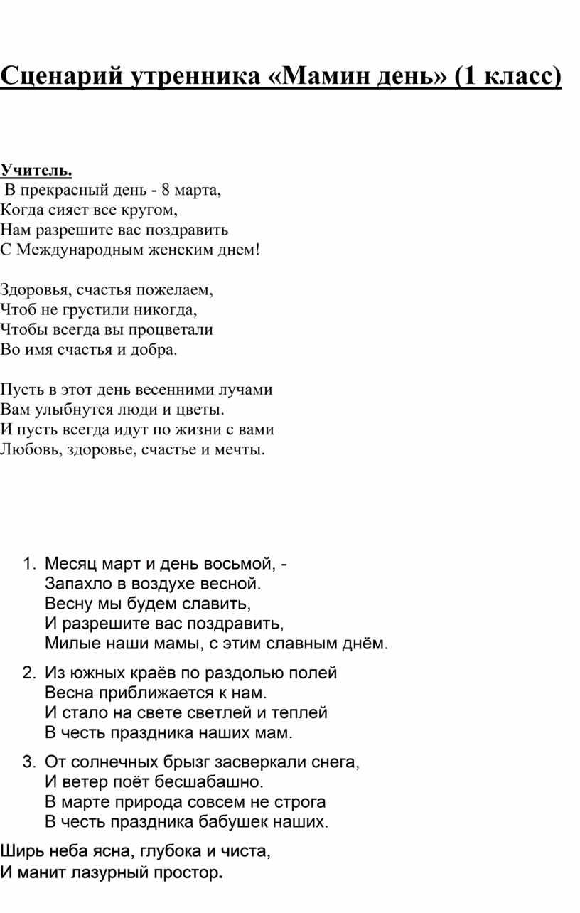 Сценарий утренника «Мамин день» (1 класс)