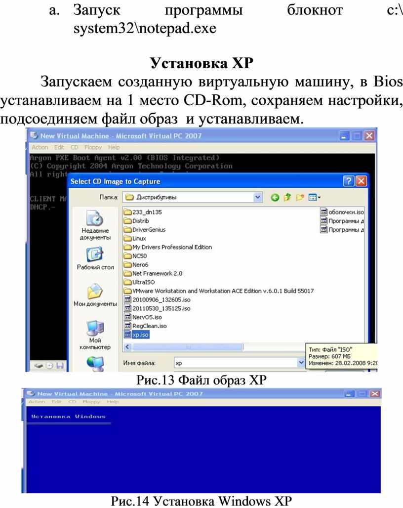 Запуск программы блокнот с:\ system32\notepad